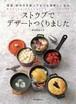 【バーゲンブック】ストウブでデザートつくりました  鈴木 理恵子