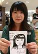 ユキオさん 178円