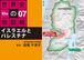 <PDF版>イスラエルとパレスチナ【タブレットで読む 世界史の地図帳 file07】[BKD0107]