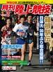 月刊陸上競技2013年2月号