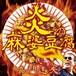 炎の麻婆豆腐[acsc-0015]