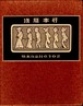 洗脳奉行 武井武雄刊本作品No.103
