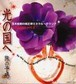 純正律音楽  【光の国へ remake vol.2 旅の予感】CD
