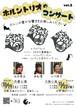 ホルントリオのコンサート Vol.2  in兵庫