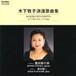 FOCD9496 MAKIKO KINOSHITA A Collection of Songs(M. KINOSHITA /CD)