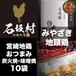 応援プロジェクト*おつまみ10袋(炭火焼、味噌焼)セット(冷蔵)みやざき地頭鶏