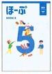 育伸社 ほーぷ 理科 標準版 book5,6 2020年度版 各学年(選択ください) 新品完全セット ISBN なし c005-615-000-mk-bn