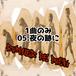 【1曲のみ】夜の跡にのダウンロード音源(mp3)