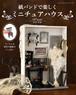 【書籍】紙バンドで楽しくミニチュアハウス (レディブティックシリーズ)
