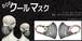 DOFクールマスク