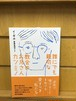 【新刊】イ・ギホ 斎藤真理子訳『誰にでも親切な教会のお兄さんカン・ミノ』(亜紀書房)