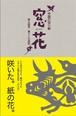 『窓花 中国の切り紙』