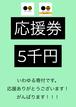 応援券5千円