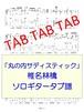 丸の内サディスティック/椎名林檎 ソロギタータブ譜