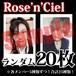【チェキ・ランダム20枚】Rose'n'Ciel