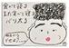 鎌田キテレツ(チェリー大作戦)『あたりま絵』(2)