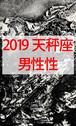 2019 天秤座(9/23-10/23)【男性性エネルギー】