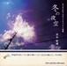 【楽譜&CD】冬の夜空 ~茨木智博オカリナオリジナル曲集 (カラオケ付きCDとのセット)
