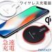 【送料無料】Qi対応 上に置くだけのらくちんワイヤレス充電器 iPhoneXR Galaxy Xperia 充電パッド 充電する際に2Aの充電アダプタがおすすめ 置くだけ充電