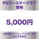 PGブースタークラブ 寄附 ¥5,000