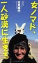 【新書・ノンフィクション】「女ノマド、一人砂漠に生きる」