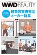業界の発展をも目指す各社の取り組み 理美容室専売品メーカー特集|WWD BEAUTY Vol.597