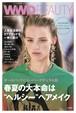 2019年春夏パリ・ミラノ・ロンドン ヘア&メイク特集 人気&注目の27ブランドを一挙に紹介|WWD BEAUTY Vol.522