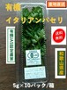 新鮮野菜 【有機栽培】 有機 イタリアンパセリ 5g入/袋×10パックセット/箱  和歌山県岩出産 【送料無料】 【産地直送】