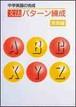 育伸社 文法パターン練成 発展編 2020年度版 新品完全セット ISBN なし s005-260-000-mk-bn