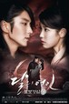 韓国ドラマ【麗〈レイ〉】Blu-ray版 全20話
