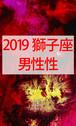 2019 獅子座(7/23-8/22)【男性性エネルギー】