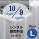 9泊10日 リモワ・クラシックL (84ℓ) レンタル期間料金