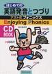 はじめての英語発音とつづり(CDセット)