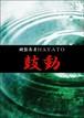 DVD【鼓動】~7映像収録~