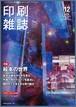 『印刷雑誌』2020年12月号(2020年11月20日発行)