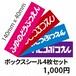 【新商品】ボックスシール4枚セット