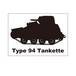 戦車ステッカー 九四式軽装甲車