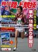 月刊陸上競技2010年12月号
