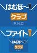 はむほーA4メッセージボード(ファイト/青/両面)2015-b-A4bf