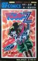 中古 マジンガーZ(3) 永井豪 桜多吾作 サンデーコミックス 初版 送料無料