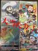 第3回 feliz 350円オリパ +