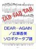 DEAR…AGAIN/広瀬香美 ソロギタータブ譜