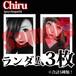 【チェキ・ランダム3枚】Chiru(psychopath)