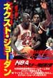 ネクスト・ジョーダン―NBA新世紀のヒーローたち