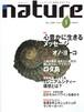 nature Vol.1