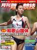 月刊陸上競技2015年11月号