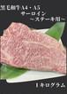 黒毛和牛(A4・A5)焼肉セット サーロイン 〜ステーキ用〜 1kg