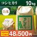 コシヒカリ白米10kg【年間予約10回分】