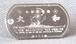 【※刻印「有」版/戦艦 大和(大和型)】ドックタグ・アクセサリー/グッズ