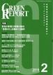 GREEN REPORT 2018年2月号